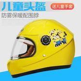 安全帽 兒童頭盔男女摩托車電動車電瓶車小孩寶寶可愛冬季全盔四季安全帽