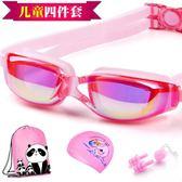 兒童泳鏡 男童女童泳鏡泳帽套裝 寶寶防霧防水游泳裝備眼鏡