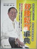【書寶二手書T1/養生_ZEB】舒腰鬆背事典_周昌德