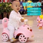 兒童扭扭車 兒童扭扭車溜溜車1-3歲男女寶寶滑行車帶音樂學步車四輪玩具車 遇見初晴YJT