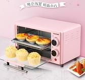 烤箱尚利烤箱家用 小型烘焙小烤箱多功能全自動迷你電烤箱烤蛋糕面包 220vJD  美物居家 免運