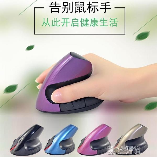 垂直滑鼠新款二代立式可充電垂直滑鼠 辦公手握防滑鼠手健康光電無線滑暖心生活館