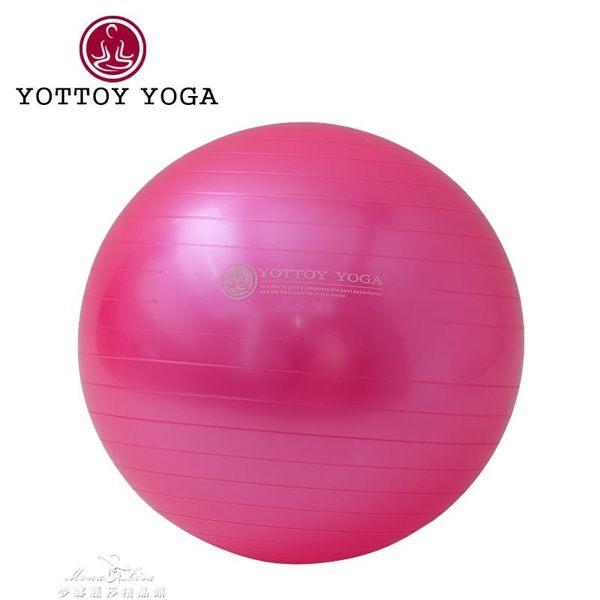 瑜伽球健身球瑜伽球加厚防爆兒童孕婦分娩平衡瑜珈球『夢娜麗莎精品館』