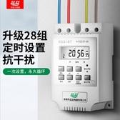 定时器 時控開關時間控制定時器220v微電腦時空路燈電源全自動斷電kg316t 薇薇