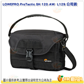 羅普 L129 LOWEPRO ProTactic SH 120 AW 專業旅行者側背相機包 適用微單眼 約1機1鏡 公司貨