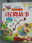 【書寶二手書T1/兒童文學_XCG】我的第一本:中國民間故事【注音版】_彩書坊編委會