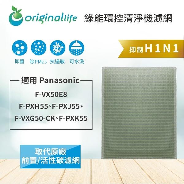 PanasonicF-PXH55、F-PXJ55、F-PXK55等【Original life】空氣清淨機濾網 長效可水洗