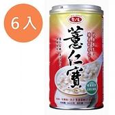 愛之味 薏仁寶 340g (6罐)/組【康鄰超市】