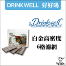 Drinkwell好好喝〔白金高密度6格濾網。3片〕0708