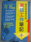 【書寶二手書T2/財經企管_GTE】青年寫給青年的東協工作筆記_何則文