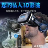千幻魔鏡6代升級版vr眼鏡ar虛擬現實頭盔手機專用3d眼睛7代igo 金曼麗莎