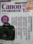 【書寶二手書T4/攝影_XEI】Canon相機 100%手冊沒講清楚的事_施威銘研究室