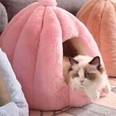 寵物窩 貓窩冬季保暖封閉式貓屋貓咪用品房子別墅狗窩寵物貓床四季通用窩 育心館 雙十一特惠
