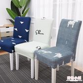 椅套 歐式家用彈力連體椅子套印花簡約通用餐椅套凳套凳子套罩布藝