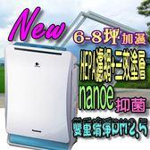 雙重清淨PM2.5  ★Panasonic 國際牌New 空氣清淨機 F-VXM35W►加濕機能8坪適用