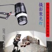 led攝影燈 小型攝影燈 LED珠寶文玩聚光燈靜物拍照燈產品拍攝打光燈 3C公社YYP