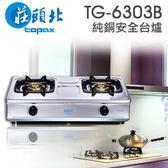 【有燈氏】莊頭北 安全 瓦斯爐 台爐 檯爐 天然 液化 不鏽鋼 銅爐蓋【TG-6303B】