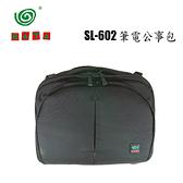 【KATA】SL-602 筆電公事包 多層收納 減壓背帶 (公司貨)