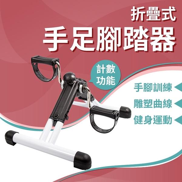 折疊式手足腳踏器(踩踏車/室內腳踏健身車/踏步機/居家腳踏車/腿部運動)