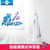 沖牙機 電動沖牙器 便攜式洗牙器洗牙機無線充電5013升級版T 交換禮物