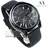 AX1326 A|X ARMANI EXCHANGE 純粹黑 三眼多功能計時碼錶 不銹鋼框 橡膠 男錶
