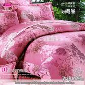 玫瑰依戀【兩用被套+薄床包】3.5*6.2尺/單人/御芙專櫃/100%純棉/MIT精製☆*╮