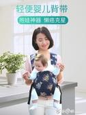初生嬰兒簡易背帶外出前抱後背式抱娃神器新生兒傳統老式寶寶背巾 西城故事