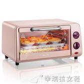 烤箱220V  烤箱家用 迷你電烤箱多功能全自動小型烘焙YXS 辛瑞拉
