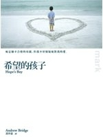 二手書博民逛書店 《希望的孩子-mark 076》 R2Y ISBN:9862131136│AndrewBridge