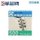 華麗 8211 加強圈-白色 500張/盒