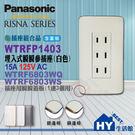 國際牌RISNA系列【WNF1403W雙插座 + 蓋板WTRF6803WQ(白+銅邊) / WTRF6803WS(白+銀邊)可選】