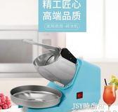 君子蘭碎冰機雪花刨冰機商用奶茶店綿綿冰機家用小型沙冰機    JSY時尚屋