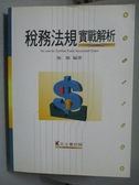【書寶二手書T2/進修考試_QIM】稅務法規實戰解析_施敏