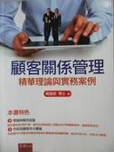 【書寶二手書T6/大學商學_XEO】顧客關係管理-精華理論與實務案例_戴國良