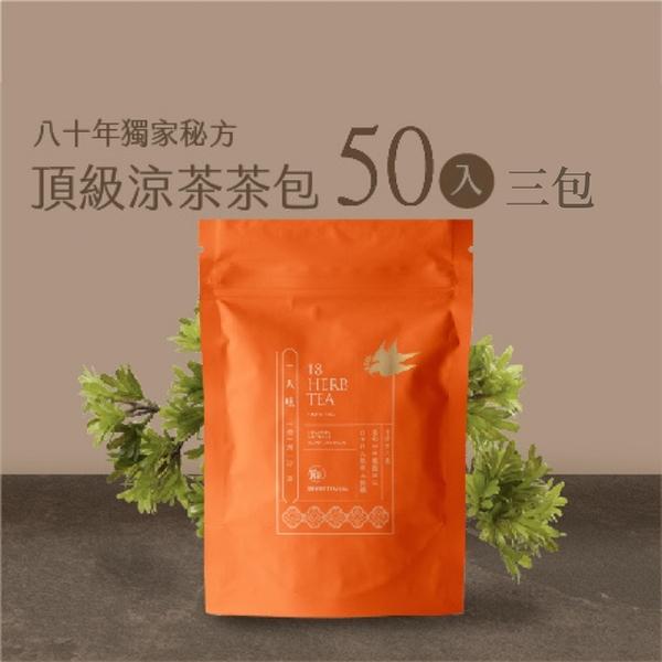 【十八味】五倍券振興優惠3000套餐B-3大包(50入)茶包+1大包(50入)茶包