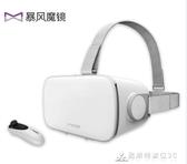 暴風魔鏡S1頭戴式一體機vr眼鏡虛擬現實遊戲電影ar頭盔3d智慧眼睛 酷斯特數位3c YXS