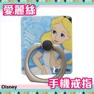 迪士尼公主 手機戒指 IRing 龐克環 愛麗絲 Alice 日本正版 該該貝比日本精品