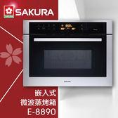 【有燈氏】櫻花 崁入式 微波蒸烤箱 60cm 安裝限北北基【E-8890】
