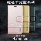 【Hanman 仿羊皮】紅米Note 9T 5G 6.53吋 M2007J22G 斜立支架皮套/側掀手機保護套-ZW