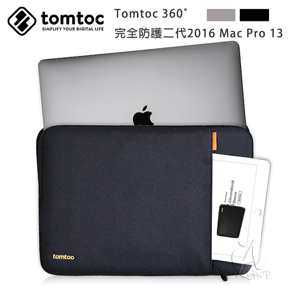 【A Shop】Tomtoc 360°完全防護 2代保護套13吋 MacBook Pro 2016 Late 商務款