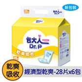 包大人 經濟型乾爽吸收 替換式紙尿片,尺寸24*50cm (28片 / 6包)【杏一】