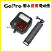 【03621】 [GoPro 4 / 5 / 6 / 7] 袋鼠燈 濾鏡補光燈 潛水燈 LED燈