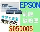 [ EPSON 副廠碳粉匣 S050005][3000張] EPL 5500 / 5500C / 5500+
