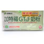加特福GTF奶粉30包(再送3小包、即期品出清只有2盒)