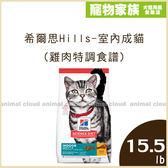 寵物家族-希爾思Hills-室內成貓(雞肉特調食譜)15.5磅(7.03kg)