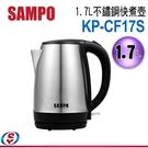 【信源電器】【SAMPO聲寶 1.7不銹鋼快煮壺】KP-CF17S