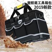 塑料底工具包耐磨電工專用帆布加厚多功能五金維修手提大號便攜袋 NMS名購居家