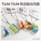 【東京正宗】 迪士尼 TSUM TSUM...