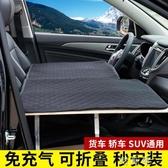 非充氣車載折疊床車改床墊通用前排床貨車長途木板床轎車SUV睡墊 盯目家