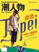 潮人物雜誌 9月號/2017 第83期